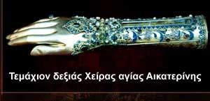 agias_aikaterinhs.jpg