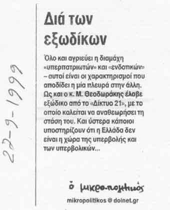 diktyo13feb_b.jpg