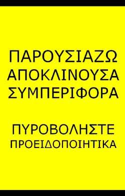 apoklinousa