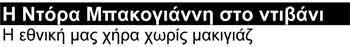 VetoDoraSmall