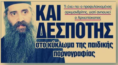 φωτογραφία: sporeas.gr