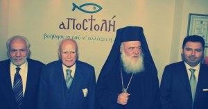 Τα εγκαίνια της «Αποστολής» έκανε χτες ο Πρόεδρος της Δημοκρατίας Κ. Παπούλιας. Στη φωτογραφία με τον Αρχιεπίσκοπο Ιερώνυμο και τους επιχειρηματίες Λ. Λαυρεντιάδη (δεξιά) και Π. Κυριακίδη (αριστερά)