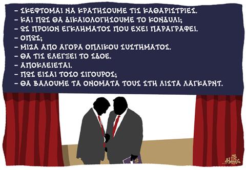 """©Δμήτρης Χαντζόπουλος """"Τα Νέα  σήμερα 18.6.2014"""""""