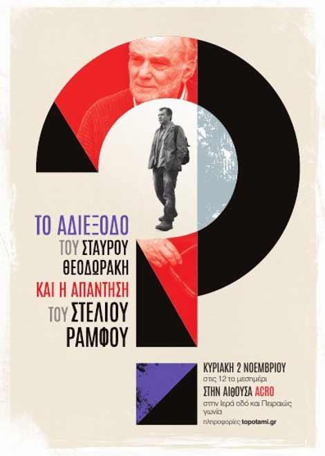 ramfos-poster