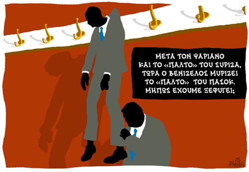 ©Δημήτρης Χαντζόπουλος, Τα Νέα 24.12.14