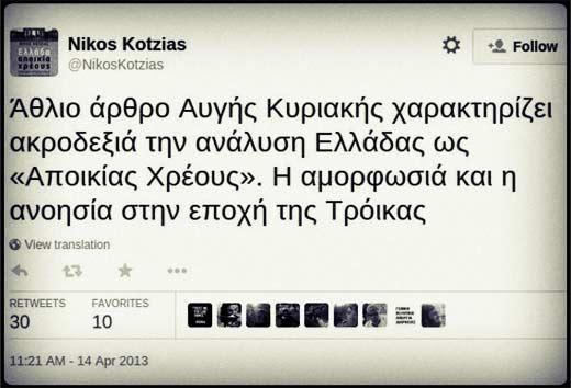 Το tweet του Νίκου Κοτζιά στις 14 Απριλίου 2013 για το εν λόγω άρθρο του Ν. Σεβαστάκη