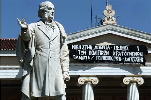 © Παναγιώτης Τζάμαρος -FOSPHOTOS