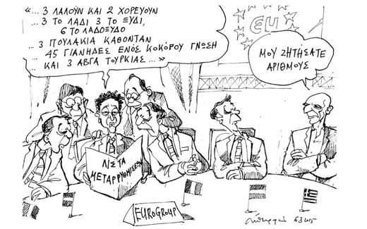 ©Ανδρέας Πετρουλάκης, Καθημερινή 6.3.15