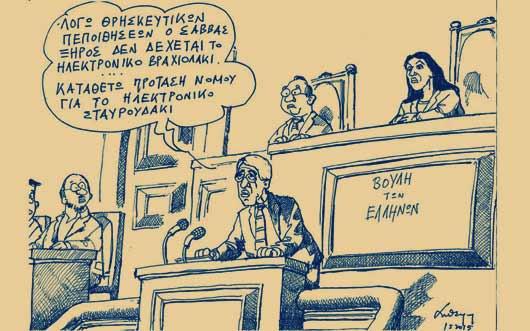 Σκίτσο του ©Ανδρέα Πετρουλάκη στην Καθημερινή