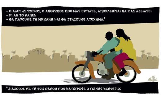 ©Δημήτρης Χαντζόπουλος, Καθημερινή 22.05.15