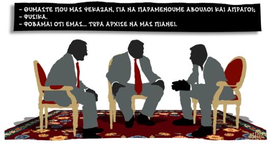 ©Δημήτρης Χαντζόιπουλος, Καθημερινή 9.5.2015