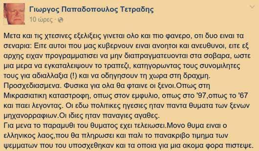 tetradis29june15
