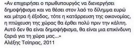 tsipras-oxi27.6.15a
