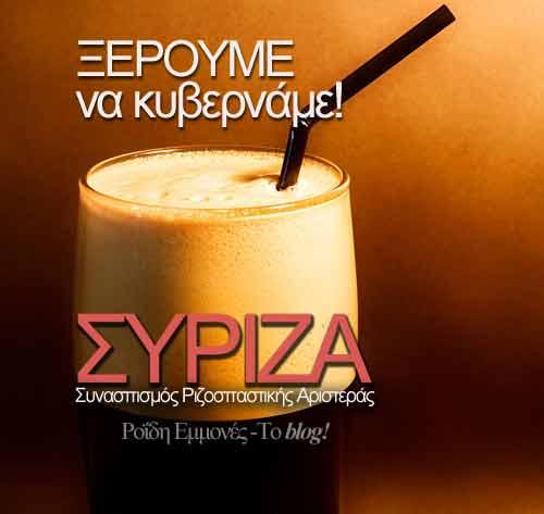 SyrizaLogo