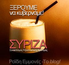 SyrizaLogoWeb