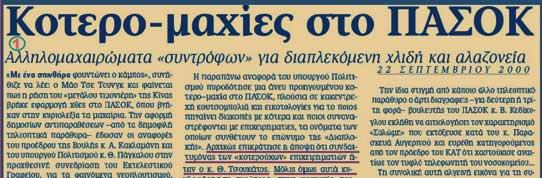 filoiTsipra17.9.15