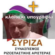syriza-logo-spirtzis21.12.15