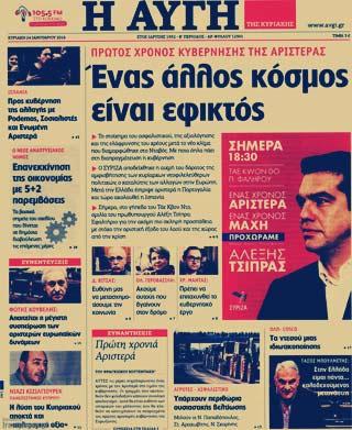1xronos-syriza24.1.16