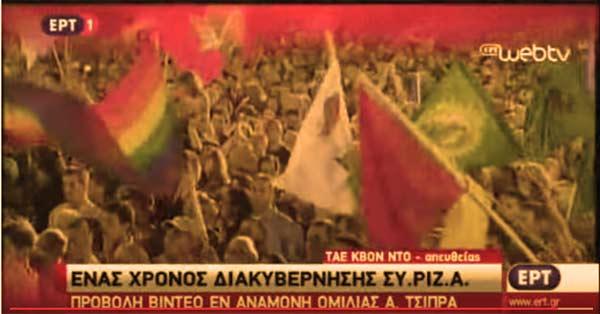 ert-syriza26.1.16