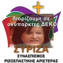 SYRIZANEL9.1.16