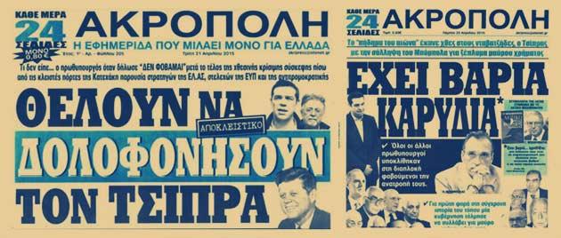 tsipras-akropolis26feb16