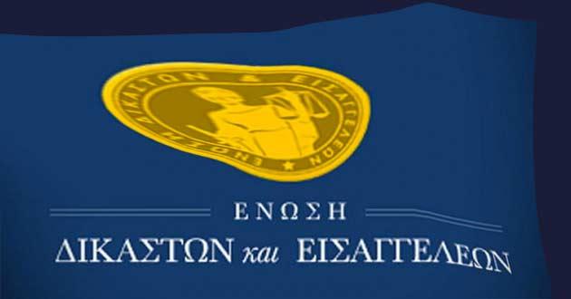 και οπτικά το τσαλακωμένο λογότυπο/κύρος της Ένωσης Δικαστών και Εισαγγελέων