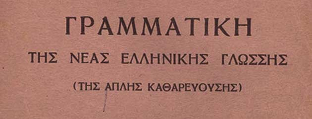 prosxomata29mar16