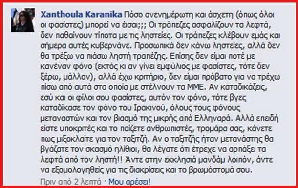 xanthKaranika13.3.16