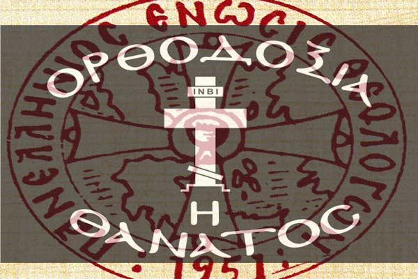 enosi-theologwn17.4.16
