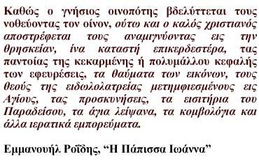 patriarxis-papas14.4.16