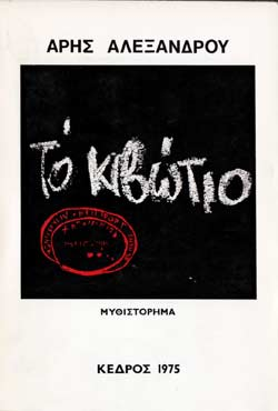 Το εξώφυλλο της Α' έκδοσης που όλοι γνωρίσαμε από τις εκδόσεις Κέδρος