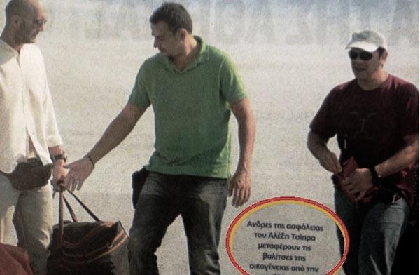 """Πανεπιστημιακή εργαστηριακή παράδοσις της κας Τσίπρα σε αστυνομικούς με θέμα «Αρχιμήδους: Περι βαρύτητος (των αποσκευών) και ελαφρότητος» (των «Αριστερών»). (φωτ. από το antinews 26/08/2013, 14:20. """"Πόσο… αριστερό είναι να σου κουβαλάνε οι 'μπάτσοι' τις αποσκευές κ. Τσίπρα"""";"""