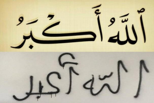 Πάνω η αραβική γραφή της φράσης «Ο Αλλάχ είναι μεγάλος». Κάτω η κακότεχνη προσπάθεια του δράστη της νέας υπόθεσης «βεβήλωσης» εκκλησίας στην Κρήτη -©efsyn.gr