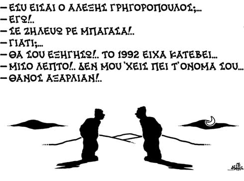 ©Δημήτρης Χαντζόπουλος, Τα Νέα 7.12.2009