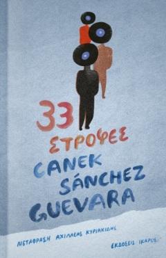 canek-guevara-book
