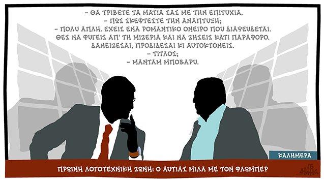 ©Δημήτρης Χαντζόπουλος, Καθημερινή 31.01.17