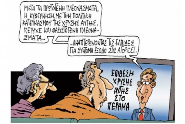 Του Πέτρου Ζερβού, για την κυβερνητική «πολιτική κατευνασμού της Χ.Α.» στην «Εφημερίδα των Συντακτών»-20.01.2017