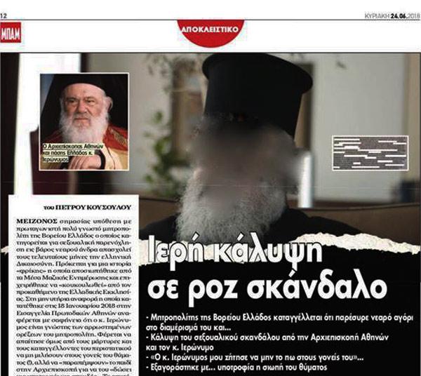 Κάλυψε ο ιερός Ιερώνυμος μητροπολίτη που παρενόχλησενεαρό;